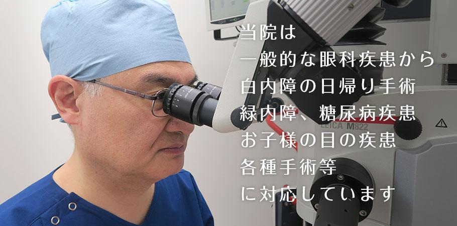 当院は一般的な眼科疾患から白内障の日帰り手術、緑内障、糖尿病疾患、お子様の目の疾患、各種手術等に対応しています。